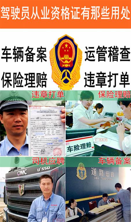 2020深圳货运从业资格证在哪里办理,资格证怎么办理?