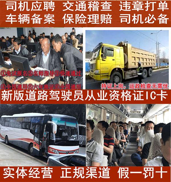 深圳客运资格证怎么办,客运上岗资格证在哪办[2020更新]