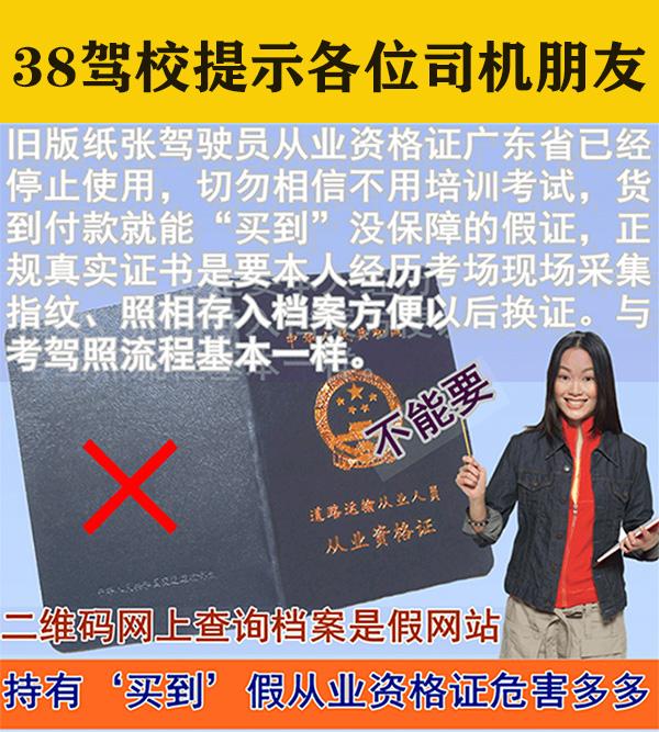 深圳货运资格证哪里办理_2020深圳货运资格证代办联系电话多少?