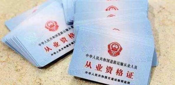 深圳哪里考货运资格证-深圳考货运资格证哪里快速考试