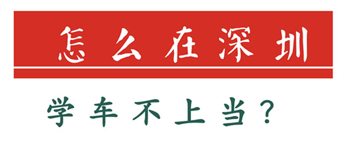 怎么在深圳学车不上当?