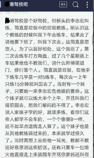 深圳驾校排名好就是真的好吗?(某港驾校居然被点名)