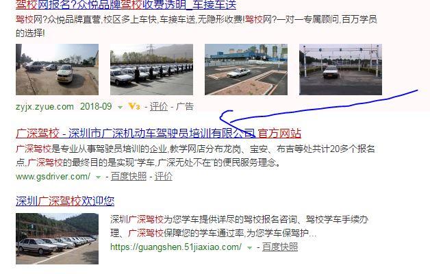 广深驾校官网是哪一个?