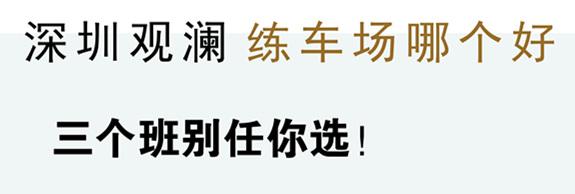 深圳观澜驾校练车场哪个好,三个班别任你选!