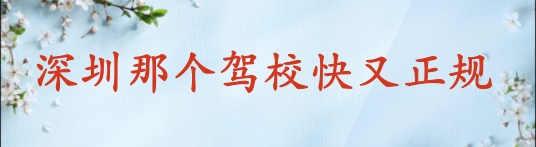 深圳那个驾校快又正规?