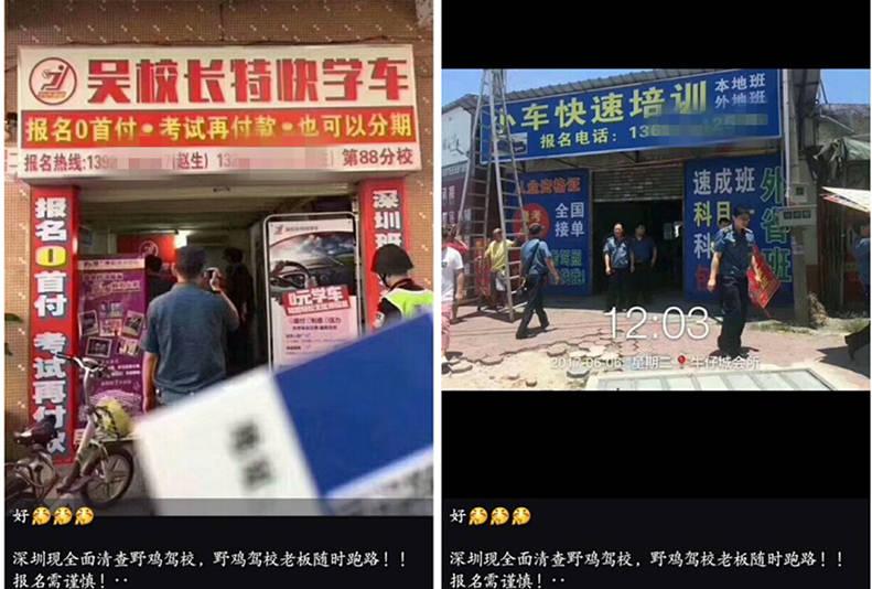 深圳正规驾校有哪些-认准这39家正规驾校就不会吃亏?