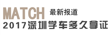 2017深圳学车多久拿证?