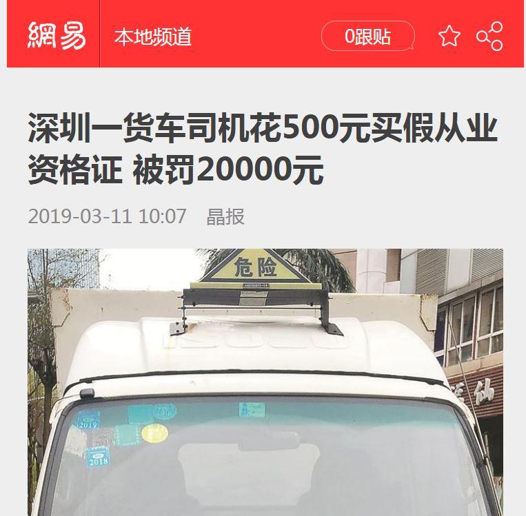 纲易报道花500元买假货运资格证被罚20000元
