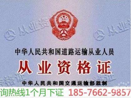 深圳货运资格证在哪办理_资格证在哪考_多久拿证和多少钱?(多图)