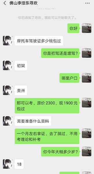2019广州摩托车驾驶证要去哪考:多少钱,流程,多久拿证