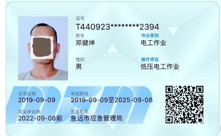 2020深圳电工证怎么考 在哪里报名(包拿证)