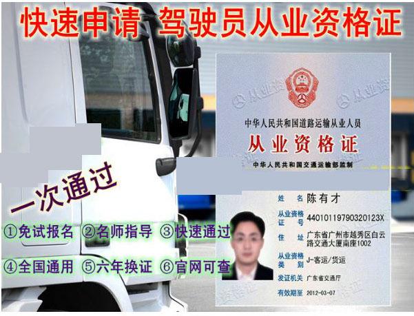 深圳市货运资格证在哪办理