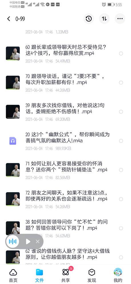 Screenshot_20210604_175521_com.baidu.netdisk.jpg