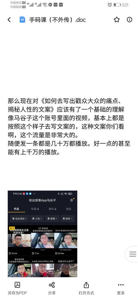 Screenshot_20210604_152142_com.baidu.netdisk.jpg